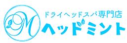 ヘッドミント|名古屋大須のドライヘッドスパ【70分コース3,611円】